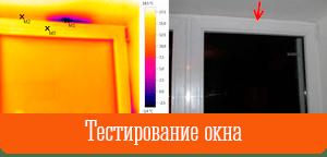 Тестирование окна тепловизором