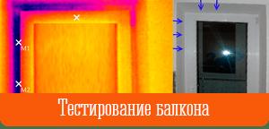 Тестирование балкона тепловизором